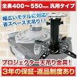 プロジェクター天吊り金具 (全長40cm-55cm) 調節可能 PM-ACE-200 40-55 プロジェクターを天吊りに