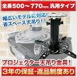 プロジェクター天吊り金具 (全長50cm-77cm) 調節可能 PM-ACE-200 50-77 プロジェクターを天吊りに