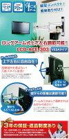 【問い合わせ歓迎!】【返品対応アリ!】[12-26型]アーム付/テレビ壁掛け金具/液晶・LED・プラズマ/VESA(75×75、100×100mm)(シルバー)-LCD-ACE-303S