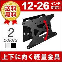 [12-32型]上下角度調節付/テレビ壁掛け金具/液晶・LED・プラズマ/VESA(75×75、100×100、100×200mm)(ブラック)