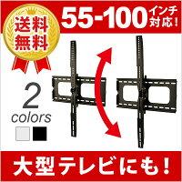 [55-100型]上下角度調節付/汎用/テレビ壁掛け金具/液晶・LED・プラズマ(ブラック)