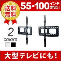 [55-100型]汎用/テレビ壁掛け金具/液晶・LED・プラズマ(ブラック)