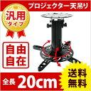 【最大500円クーポン】 プロジェクター天吊り金具 (全長20cm) 調節可能 PM-ACE-200 プロジェクターを天吊りに