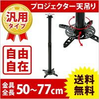 汎用/プロジェクター天吊り金具/パイプ50-77cm(ホワイト)