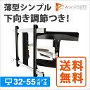 テレビ壁掛け金具 壁掛けテレビ 32-55インチ対応 下向き自由アーム式 PRM-LT25M 液晶テレビ用テレビ壁掛け金具