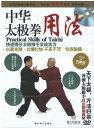 CD, DVD, 乐器 - 『中華太極拳 用法』DVD(中国語音声&字幕・日本語字幕なし)