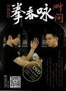 梁子権 葉問詠春拳・実戦技巧(解説DVD付き・中国語)