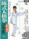 陳式太極国家標準56式拳DVDBOOK