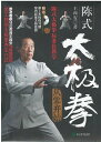 王西安 ゼロから始める陳式太極拳 入門(解説DVD付き・中国語)