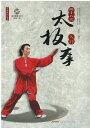 四十八式太極拳入門(解説DVD付き・中国語)