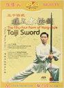 丁水徳 伝統楊式太極拳54式楊式太極剣DVD(1枚組)