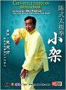 朱天才 陳式太極陳式太極拳小架DVD(3枚組)