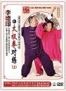李徳印太極拳対練DVD(2枚組・中国語音声)