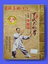 李徳印新版 四十二式太極拳DVD(1枚組)