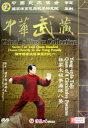傅声遠・傅鐘文 嫡伝楊家太極拳楊家太極拳循環八勢DVD(1枚組)