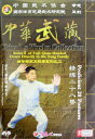 傅声遠・傅清泉 嫡伝楊家太極拳精練二十八勢DVD(2枚組)