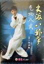 洪其駿 史派八卦掌気功八式DVD(1枚組)