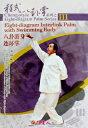 麻林城 程式八卦掌八卦遊身連環掌DVD(1枚組)