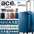 スーツケース エース ポイント10倍 送料無料 ace. ウィスクZ  62リットル☆4〜5泊程度のご旅行向きスーツケース 04023