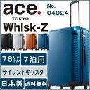 スーツケース ace. ウィスクZ ポイント10倍 エース 送料無料  76リットル☆1週間程度のご旅行向きスーツケース 04024