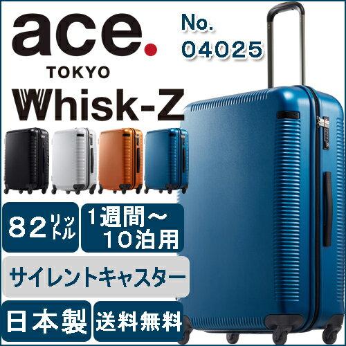 スーツケース エース 送料無料 ace. ポイント10倍 ウィスクZ  82リットル☆1週間〜10泊程度のご旅行向きスーツケース 04025