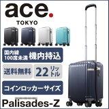 スーツケース 300円 コインロッカー サイズ エース ace. キャリーケース 20リットル キャリーバッグ パリセイドZ 送料無料 ポイント10倍 小型 SSサイズ 機内持ち込み 軽量 出張 双輪キャスター 05580