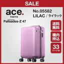 アウトレット 30%OFF エース スーツケース ace. パリセイドZ ライラック 送料無料  ポイント10倍 33リットル☆機内持込☆2泊程度 スーツケース 05582