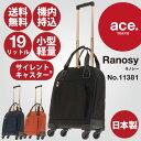 キャリーケース 小型・軽量 ace. ラノシー 送料無料 ポ...