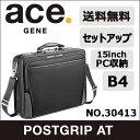 ace. アタッシェケース ビジネスバッグ ポイント10倍 送料無料 ポストグリップAT B4サイズ