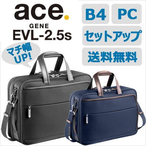 アウトレット 30%OFF ビジネスバッグ メンズ エースジーン ace. エース EVL-2.5s  ポイント10倍 送料無料 通勤〜出張まで おすすめ度No.1!ロングセラーデザインのビジネスバッグ!  54581