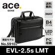エース ビジネスバッグ 限定モデル ポイント10倍 3wayバッグ ビジネスリュック ace. EVL-2.5 LMT  持って、背負える。3wayタイプのビジネスバッグ マチが広がって容量UP! B4収納可 59102