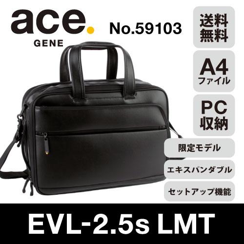 ビジネスバッグ 限定モデル ace. エース EVL-2.5 LMT  ポイント10倍 送料無料 荷物が増えても安心!マチが広がる収納力たっぷりビジネスバッグ 59103