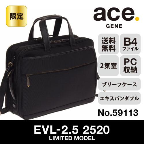 ビジネスバッグ 限定モデル ace. エース EVL-2.5 2520  ポイント10倍 送料無料 荷物が増えても安心!マチが広がる収納力たっぷりビジネスバッグ 59113