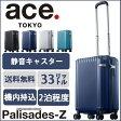 エース スーツケース ace. パリセイドZ 送料無料  ポイント10倍 33リットル☆機内持込サイズ☆2泊程度のご旅行向きスーツケース 05582
