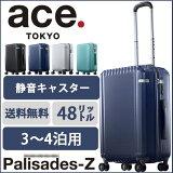 スーツケース エース 送料無料 ポイント10倍 ace. パリセイドZ  48リットル☆3〜4泊程度のご旅行向きスーツケース 05583