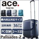スーツケース エース ace. パリセイドZ  送料無料 36リットル☆機内持込サイズ☆2〜3泊程度のご旅行向きスーツケース 05581