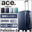 lucky5days スーツケース エース 送料無料 ポイント10倍 ace. パリセイドZ  62リットル☆4,5泊〜1週間程度のご旅行向きスーツケース 05584