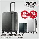 エース スーツケース ace. コーナーストーン Z 74リットル Lサイズ キャリーケース キャリーバッグ ace.TOKYO エーストーキョーレーベル ファスナータイプ ハード 1週間 旅行バッグ シンプルデザイン 06233