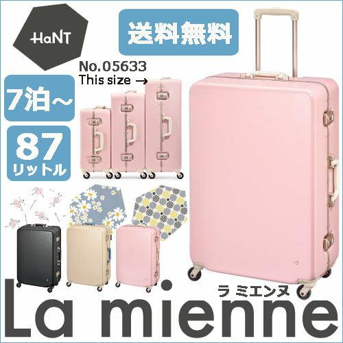 スーツケース エース 送料無料 ポイント10倍 ハント HaNT ラミエンヌ  スーツケース☆7泊〜10泊用  87リットル  05633