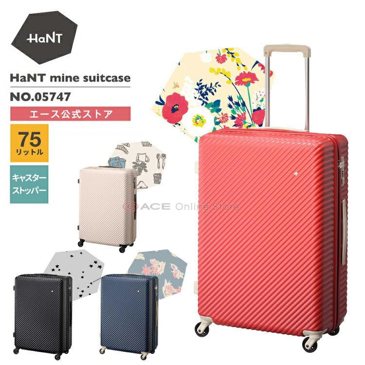 lucky5days スーツケース 送料無料 ポイント10倍 エース ≪HaNT/ハント≫マイン スーツケース☆4-5泊用 75リットル 05747