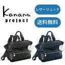 リュックサック カナナプロジェクト 送料無料 ポイント10倍 kanana project CLプレ