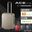 楽天ACE Online Store +OUTLETスーツケース メンズ レディース ACE オーブル 日本製  エース公式 海外旅行 出張  送料無料 ポイント10倍 4〜5泊程度の旅行に 62リットル ジッパータイプ キャリーバッグ キャリーケース 04087