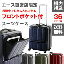 スーツケース メンズ レディース エース公式 便利なフロントポケット 海外旅行 出張 PRONARD プロナード パッセージ 送料無料 ポイント10倍 2〜3泊旅行に 36リットル 機内持ち込み 可能 キャリーバッグ キャリーケース 05678