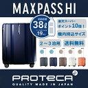 キャリーケース プロテカ PROTECA 送料無料 マックスパスHI 機内持込み適用サイズ 2〜3泊用トローリーバッグ 38リットル 01511