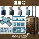 アウトレット 25%OFF スーツケース プロテカ 360 メタリック PROTECA ポイント10倍 送料無料 エース 3泊程度の近場の海外旅行におすすめスーツケース 44リットル 02617