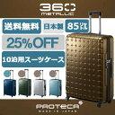 アウトレット 25%OFF プロテカ スーツケース メタリック 360 ポイント10倍 PROTECA 360 エース 送料無料 1週間〜10泊程度の旅行におすすめスーツケース 85リットル 02619