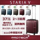 スーツケース プロテカ  スタリアV 機内持込 ポイント10倍 送料無料 2〜3泊程度の旅行用スーツケース 37リットル  02641 3年保証付き
