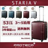 スーツケース プロテカ  ポイント10倍 スタリアV 送料無料 3〜5泊程度の旅行用スーツケース 53リットル 3年保証付き 02642