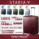 楽天ACE Online Store +OUTLETスーツケース 大型 プロテカ スタリアV  送料無料 ポイント10倍 100リットル 預け入れサイズ(157cm以内)最大容量! 10泊〜2週間程度の旅行用スーツケース 02644