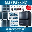 機内持込 スーツケース プロテカ 送料無料 マックスパスH 最大容量 スーツケースにポケット 2〜3泊用トローリーバッグ 40リットル 02651